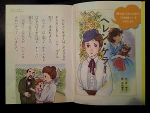 小学校1年生用テキスト(A. 偉人伝)
