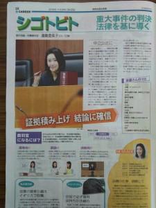 同紙、2016年3月25日、10ページです。裁判官の女性が紹介されています。裁判官の仕事内容をしっていますか。この女性裁判官さんの若い人へのメッセージも載っています。