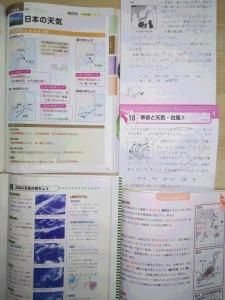 参考書・問題集にも各種あります。 左上は、図中心で説明が簡潔な参考書。左下は文章説明の詳細な参考書。右上は語群の中から解答を選ぶ基礎的な問題集。右下はキーワードを暗記する用の問題集。 予習用か復習用か、受験対策用か、定期試験対策用かなどで、参考書・問題集の選び方も変わります。