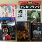 東京室にあるアンネ・フランク関連本