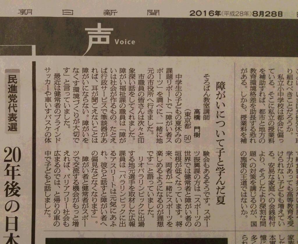 『朝日新聞』2016年8月28日第8ページ「声」欄